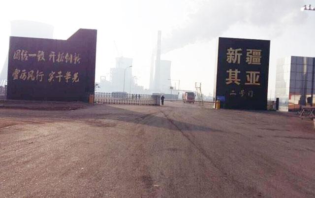 新疆其亚铝电有限公司2×360MWballbet贝博网址烟气ballbet体彩官网工程